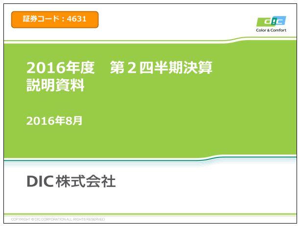 【DIC株式会社】平成28年12月期-第2四半期決算説明会