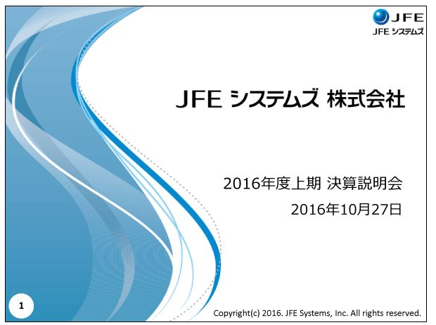 【JFEシステムズ株式会社】2016年度-第2四半期-決算説明会