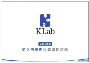 【KLab株式会社】2016年12月期-第2四半期決算説明会