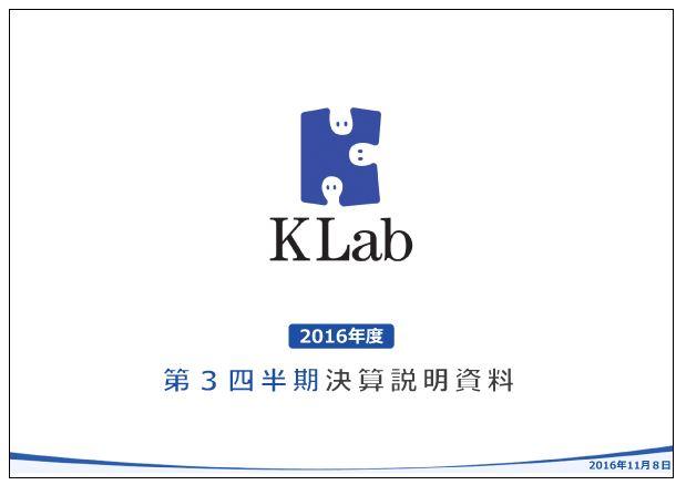 【KLab株式会社】2016年12月期-第3四半期決算説明会