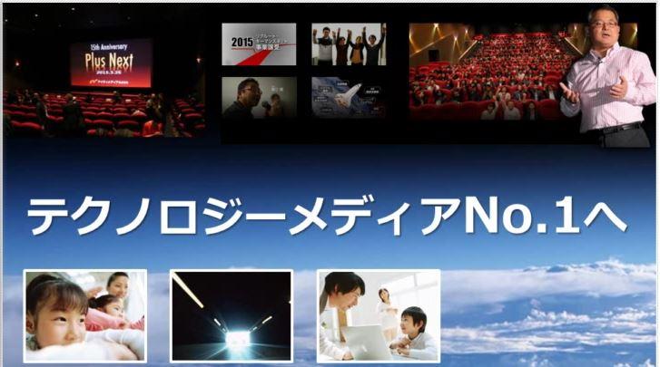 アイティメディアテクノロジーメディアNo.1へ