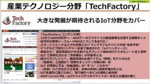 アイティメディア産業テクノロジー分野「TechFactoy」