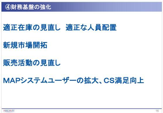 アジュバンコスメジャパン④財務基盤の強化