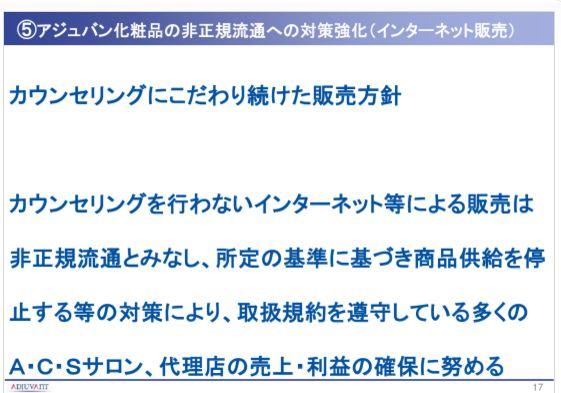 アジュバンコスメジャパン⑤アジュバン化粧品の非正規流通への対策強化(インターネット販売)