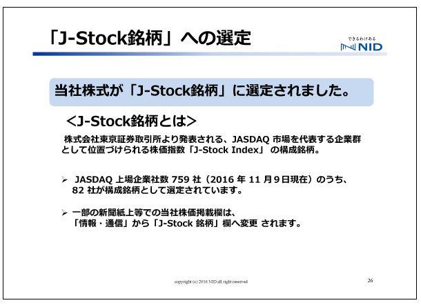 エヌアイデイ「J-Stock銘柄」への選定