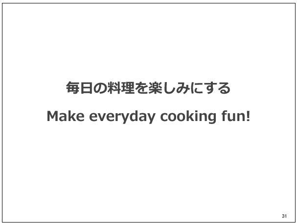 クックパッド毎日の料理を楽しみにする