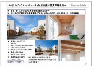 コスモイニシアトピックス④~コミュニティ形成支援付賃貸戸建住宅~