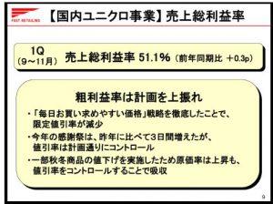 ファーストリテイリング【国内ユニクロ事業】売上総利益率