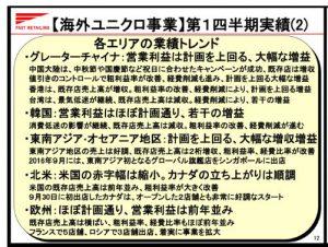 ファーストリテイリング【海外ユニクロ事業】第1四半期実績(2)