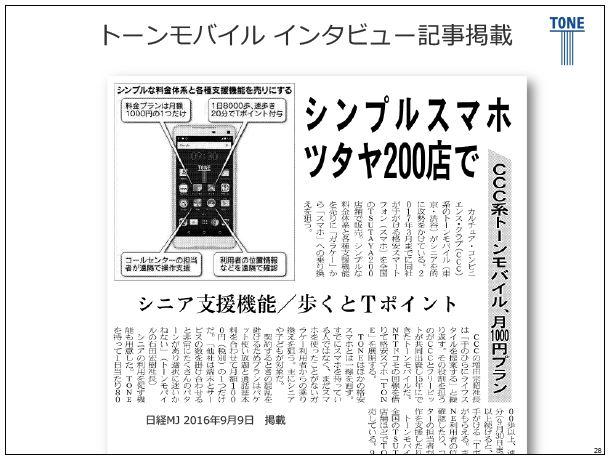 フリービットトーンモバイル-インタビュー記事掲載