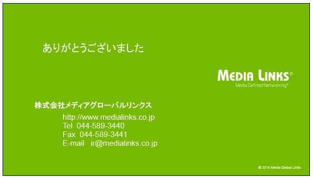 メディアグローバルリンクス