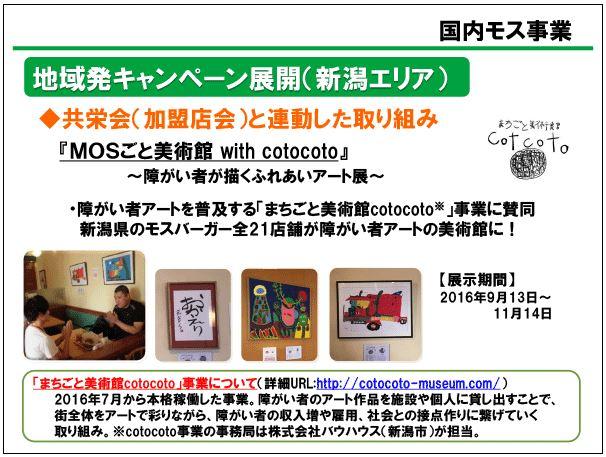 モスフードサービス地域発キャンペーン展開(新潟エリア)