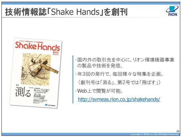 リオン技術情報誌「Shake-Hands」を創刊