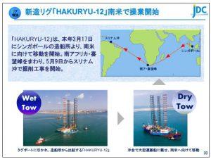 日本海洋新造リグ「HAKURYU-12」南米で操業開始