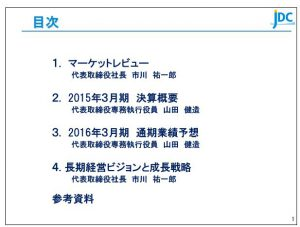 日本海洋決算説明構成