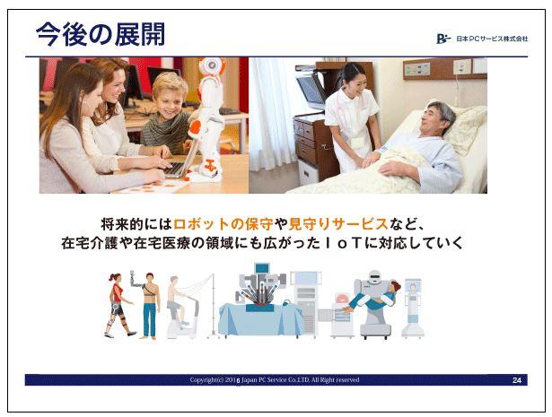 日本PCサービス今後の展開