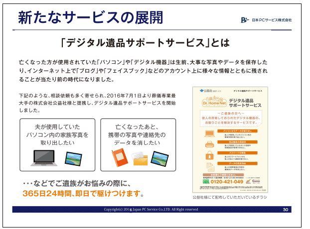 日本PCサービス新たなサービスの展開