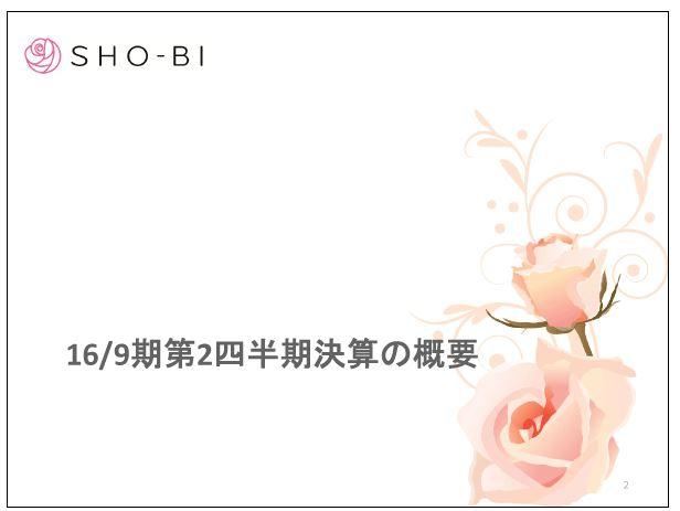 SHO-BI2016年9月期第2四半期決算の概要