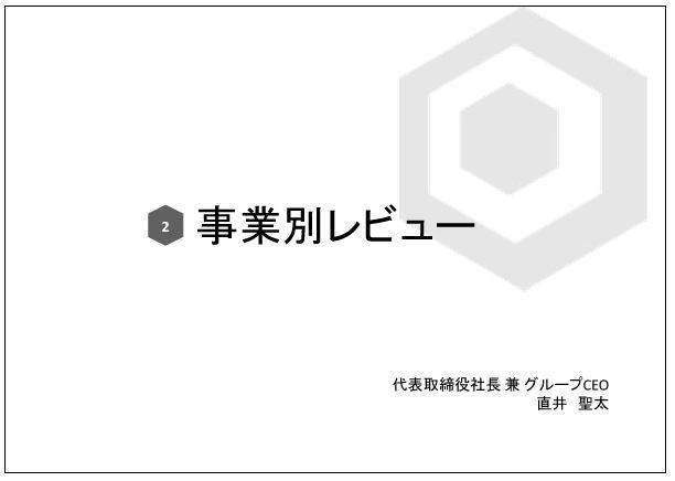 BEENOS事業別レビュー