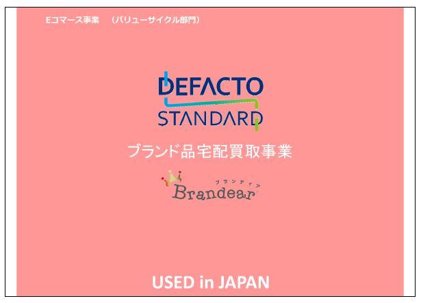 BEENOSDEFACTO-STANDARD「ブランド品宅配買取事業」