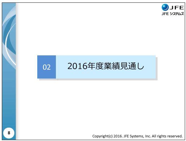 JFEシステムズ2016年度業績見通し