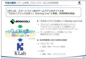 KLab今後の展開:ゲーム事業_ブロッコリー社との共同開発