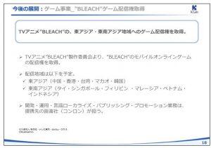 KLab今後の展開:ゲーム事業_BLEACHゲーム配信権取得