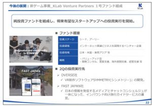 KLab今後の展開:非ゲーム事業_KLab-Venture-Partners-1号ファンド組成